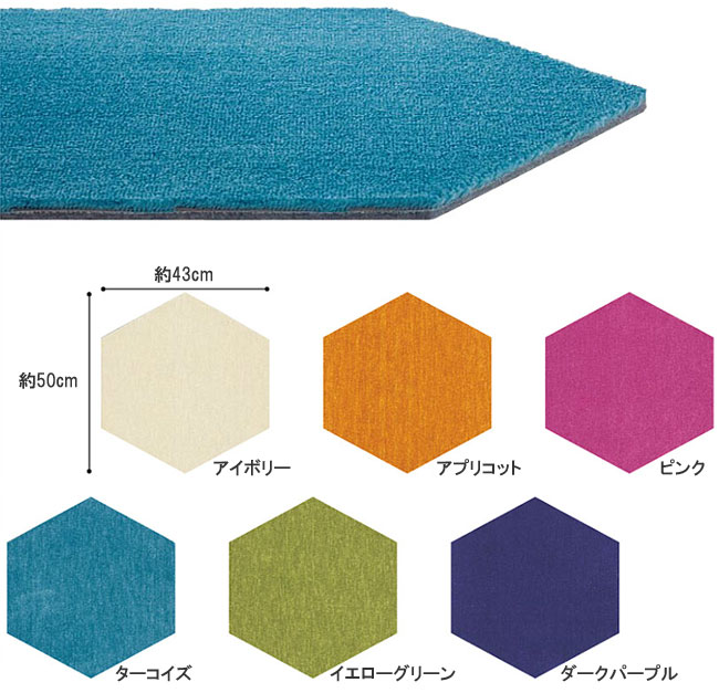 Dream Interior Hexagon Accent タイルラグ Suminoe Rolling