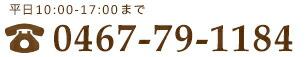 046-779-1184