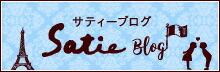 Satieブログ