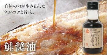 鮭醤油:自然の力が生み出した深いコクと旨味