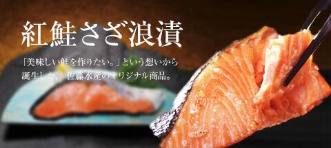 紅鮭さざ浪漬:「美味しい鮭を作りたい。」という想いから誕生した、 佐藤水産のオリジナル商品。