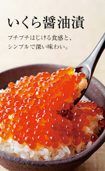 いくら醤油漬:プチプチはじける食感と、シンプルで深い味わい