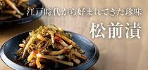 松前漬:江戸時代から好まれてきた珍味