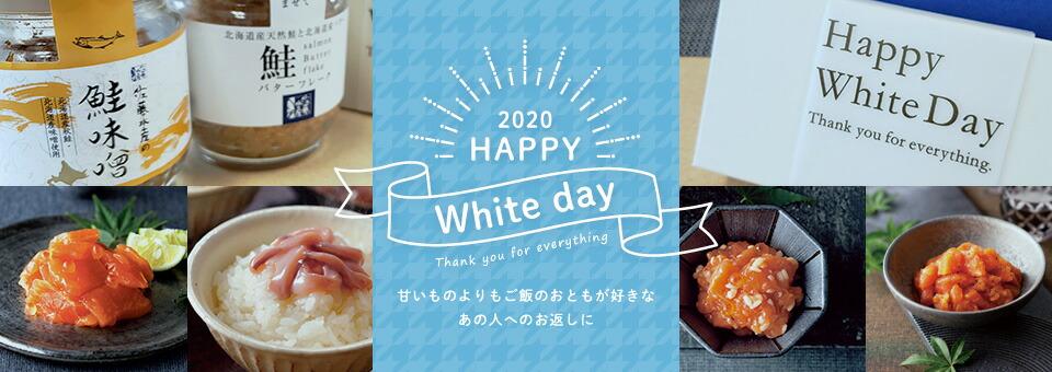 ホワイトデー2020