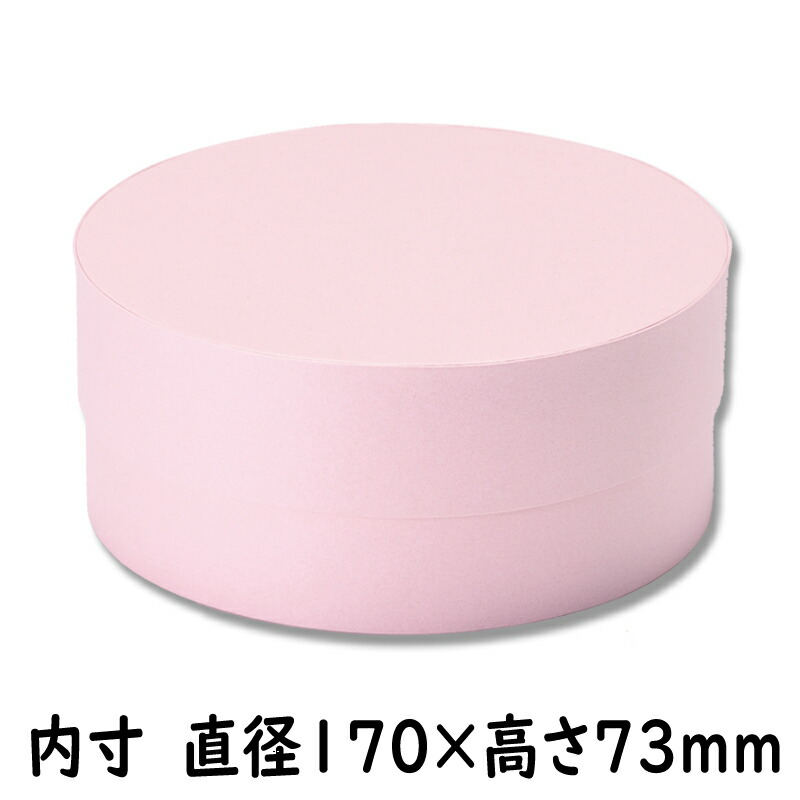 サークルボックス L ピンク