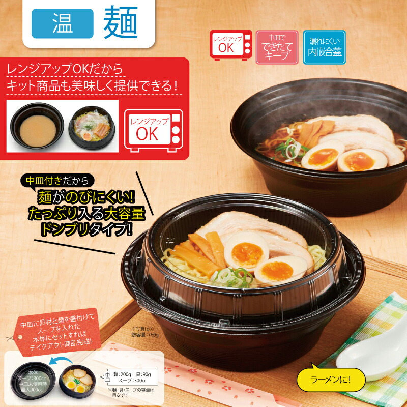 麺丼 黒 本体、中皿、ふた