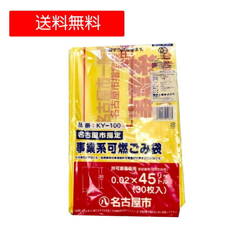 名古屋市指定ゴミ袋 事業系 45リットル 可燃ごみ