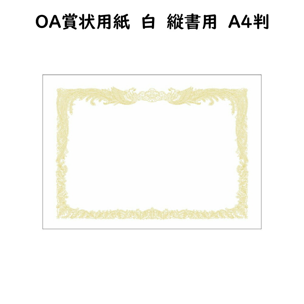 OA賞状用紙