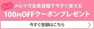 メルマガ会員登録で今すぐ使える100円OFFクーポンプレゼント