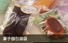 菓子個包装袋