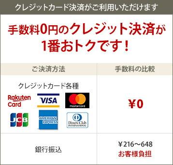 手数料0円のクレジット決済が一番おトクです!