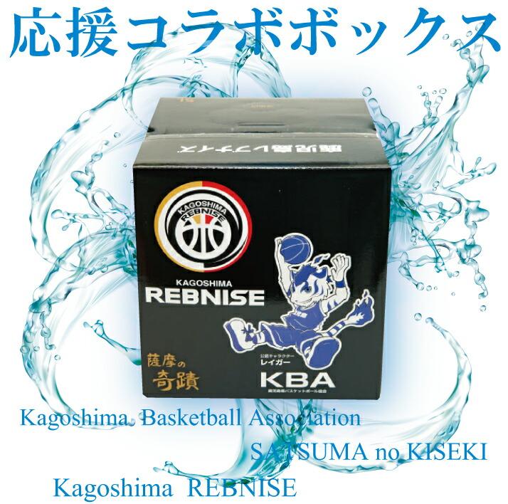 鹿児島県バスケットボール応援プロジェクト商品
