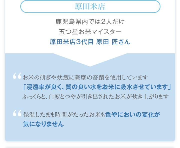 原田米店 お米