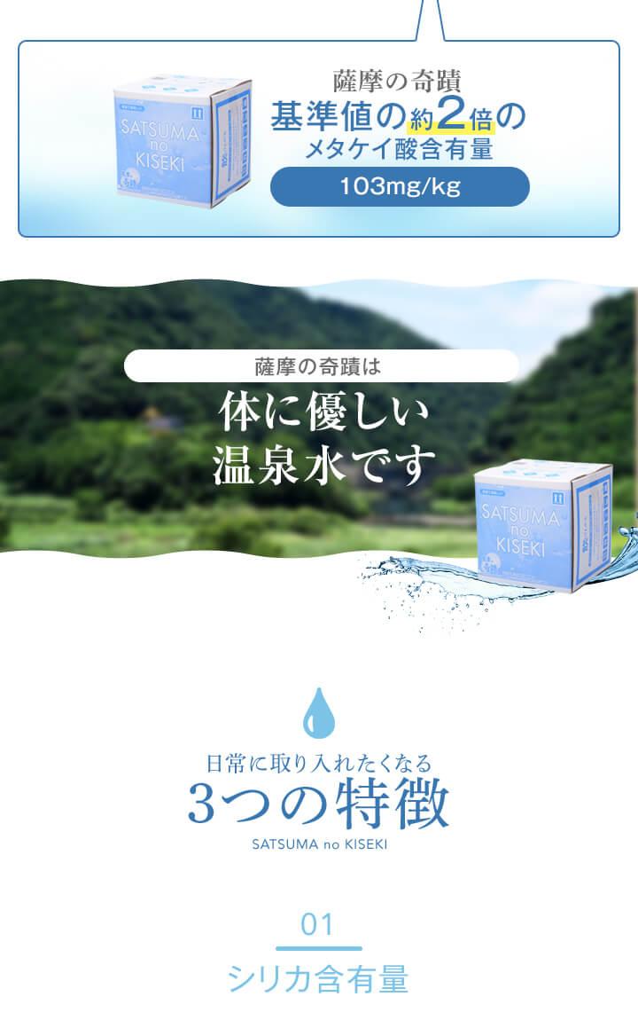 体に優しい 温泉水