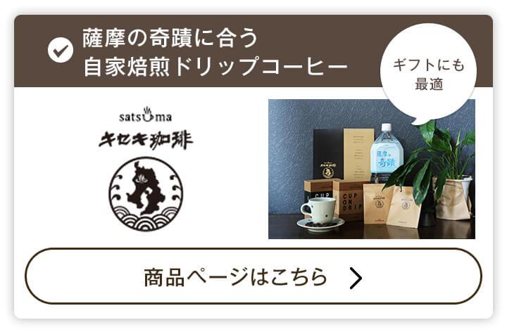 薩摩の奇蹟 コーヒー