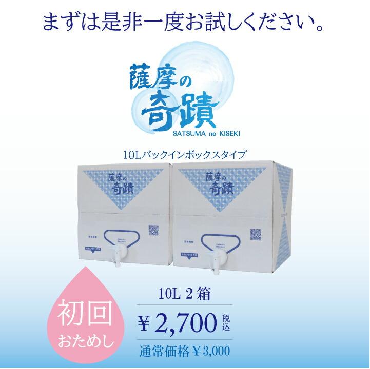 薩摩の奇蹟 バックインボックス 10L 2箱