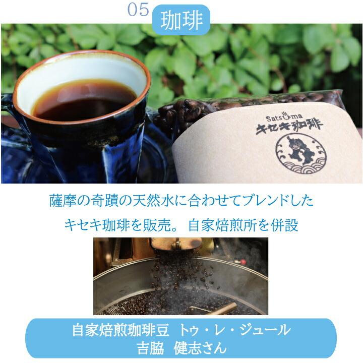 珈琲 トレジュール1