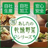 乾燥野菜(干し野菜)