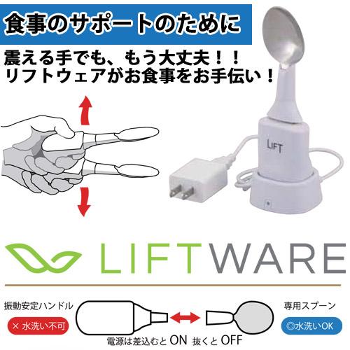 〔f〕Liftware(リフトウェア) 標準キット