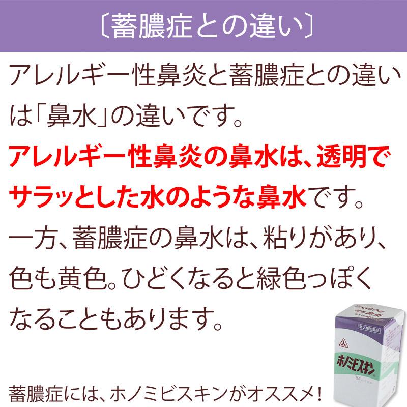 〔ホノミ剤盛堂薬品〕ホノビエンdeux(ホノビエンドゥ)300錠《第2類医薬品》