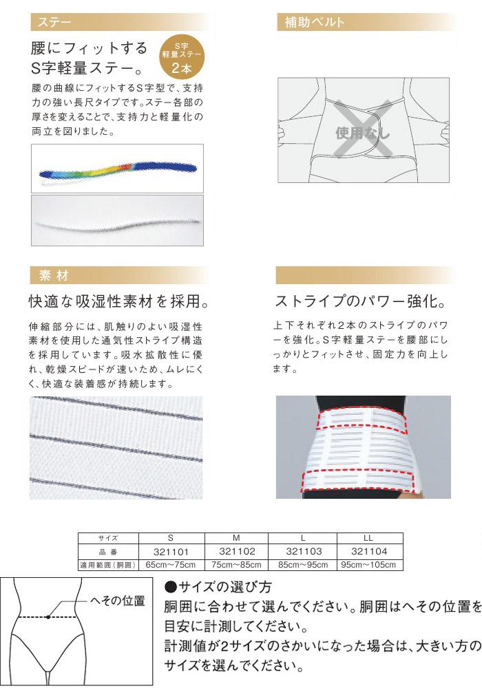 腰にフィットするS字軽量ステー 補助ベルト 快適な吸湿性素材 サイズ計測 サイズ表