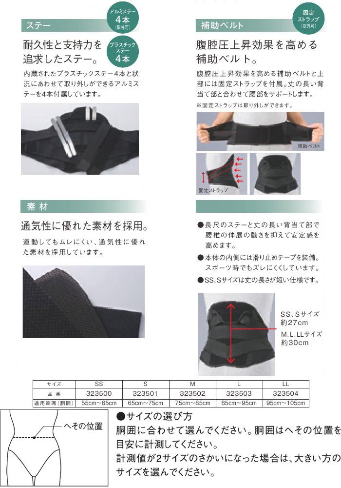 耐久性と支持力を追及したステー 腹腔圧上昇効果を高める補助ベルト 通気性に優れた素材を採用 SS、Sサイズは丈の長さが短い仕様です サイズ計測 サイズ表