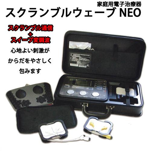 〔wel〕スクランブルウェーブ Neo 家庭用電子治療器《管理医療機器》