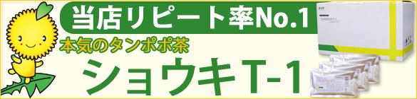 子宝カウンセラー推薦品 ショウキT-1 タンポポ茶