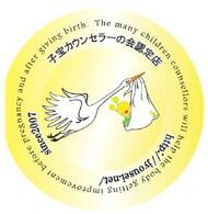 日本不孕心理咨询学会