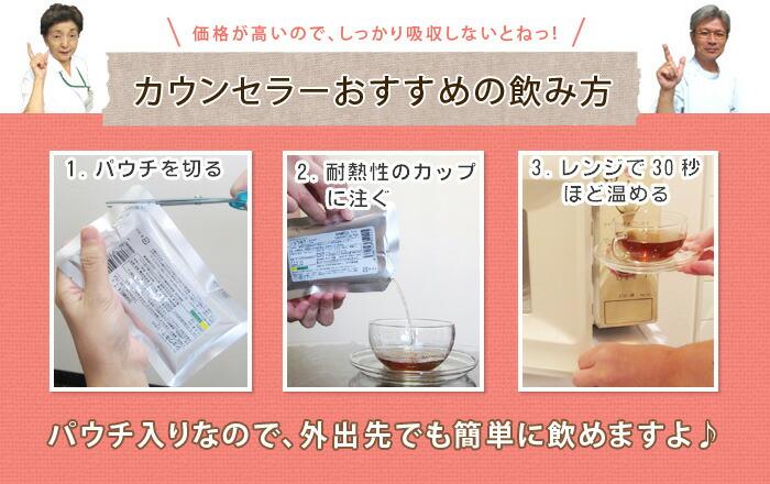 飲み方 ショウキT-1 タンポポ茶 妊活フリーダイヤル相談無料 サツマ薬局おすすめのたんぽぽティー