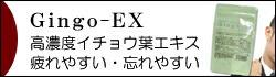 高濃度イチョウ葉エキス・Gingo-EX