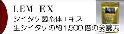 シイタケ菌糸体エキス・LEM-EX