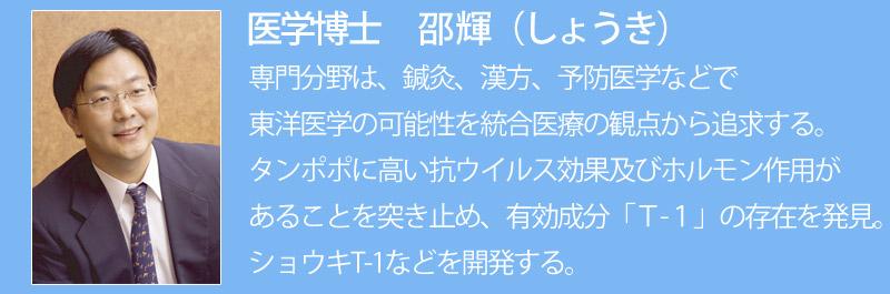 松康泉の開発者はショウキT-1でおなじみのDr.邵 輝