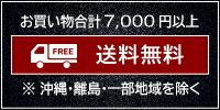 お買上合計7,000円以上送料無料