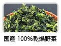 国産100%乾燥野菜