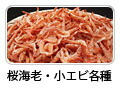 桜海老・小エビ各種