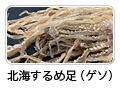 北海するめ足(ゲソ)