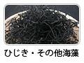 ひじき・その他海藻