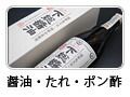 醤油・たれ・ポン酢
