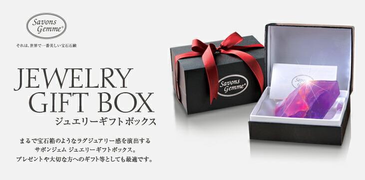 JEWERY GIFT BOX(ジュエリーギフトボックス) まるで宝石箱のようなラグジュアリー感を演出しるサボンジェム ジュエリーギフトボックス。プレゼントや大切な方へのギフト等としても最適です。