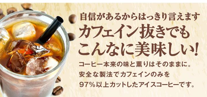 カフェイン抜きでもこんなに美味しい!