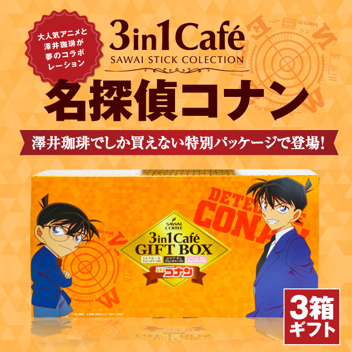 名探偵コナン3in1Cafe