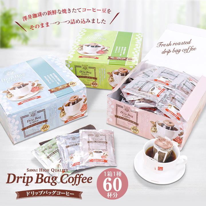 ドリップバッグコーヒー1箱60杯分入り