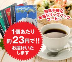 1個あたり23円