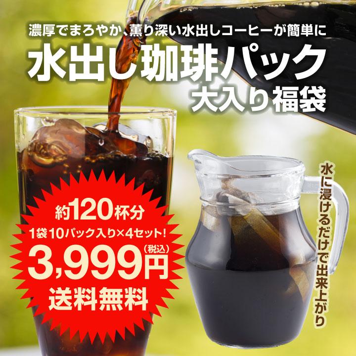濃厚でまろやか、薫り深い水出しコーヒーが簡単に