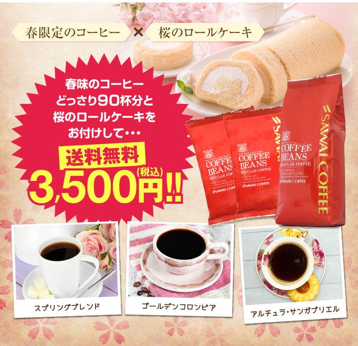 保存料不使用!春限定のコーヒーと桜のロールケーキをお楽しみください!
