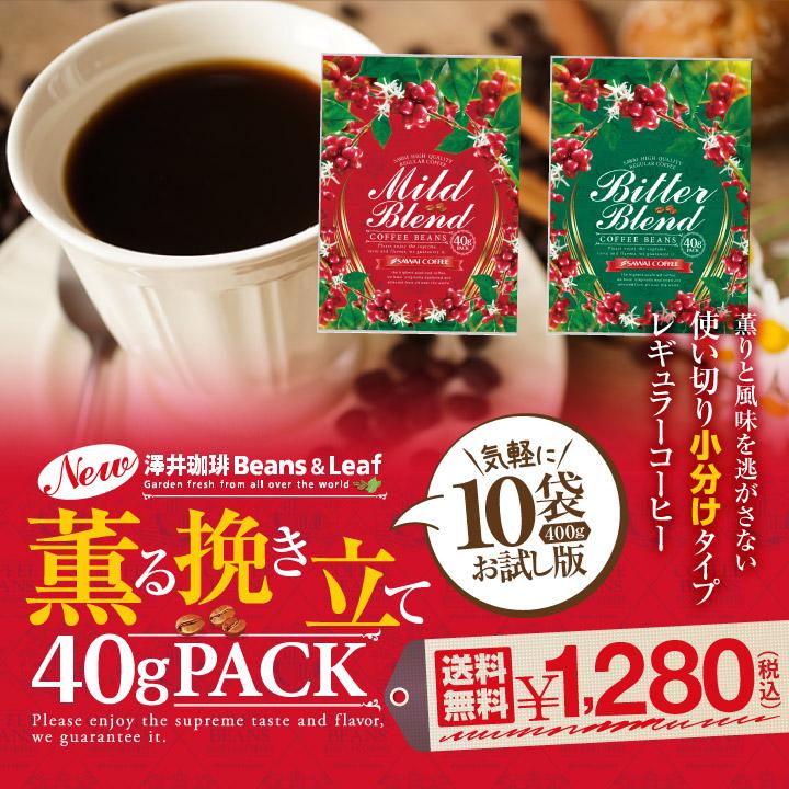 香りと風味を逃がさない!使いきり小分けタイプレギュラーコーヒー
