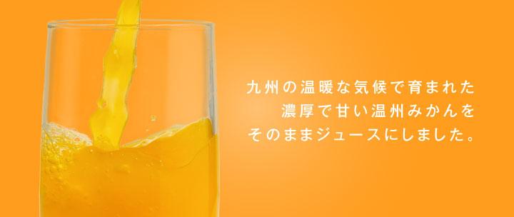 九州の温暖な