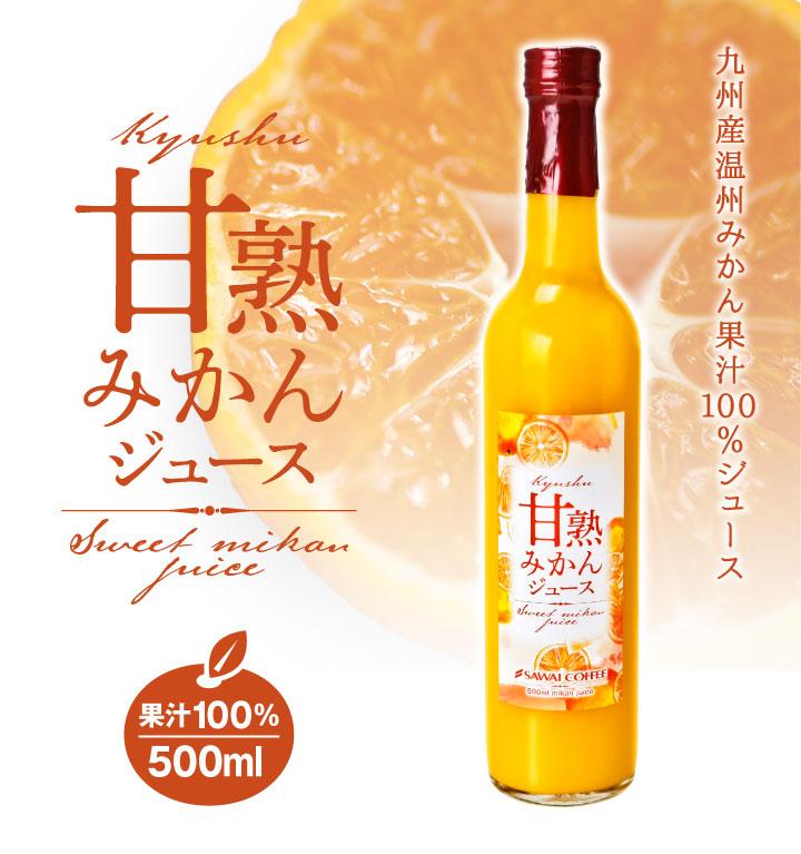 九州産温州みかん果汁100%ジュース