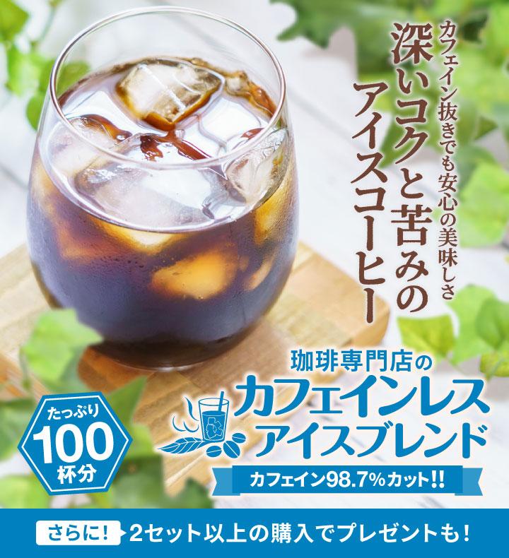 カフェインアイスブレンド100杯分福袋